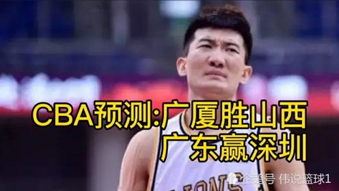 CBA前瞻:广厦胜山西,广东赢深圳