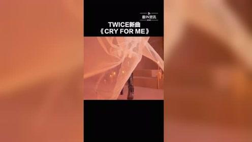 TWICE新曲《CRY FOR ME》概念预告视频公开 终于等到这首歌 12月18日发行 期待#最IN资讯#