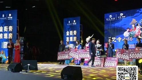 """铜仁市""""梵净山杯""""十佳旅游形象大使总决赛落幕"""