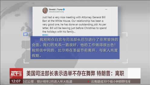 美國司法部長表示選舉不存在舞弊 特朗普:離職