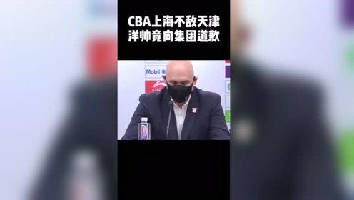 输球毁形象?!CBA联赛,上海不敌天津,送对手第三胜,上海主帅在赛后发布会向集团道歉,不知道天津男篮怎么想。