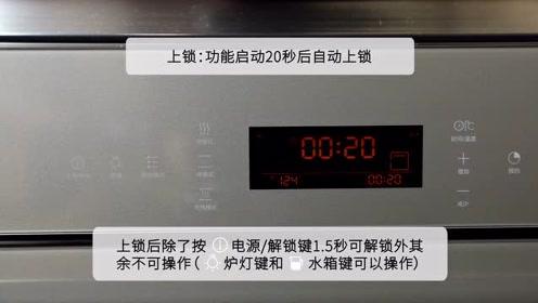 凯度 嵌入式蒸烤箱 SV4520EE*-SE 操作视频 配音版