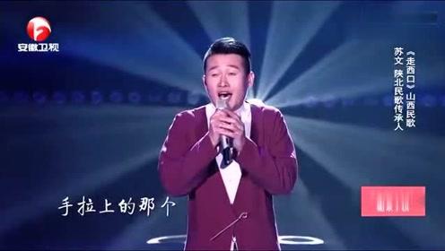 苏文的这首《走西口》,唱出了陕北豪情,三位评委听懵了