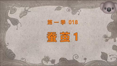 【爆笑虫子018】#动漫 #搞笑:-春蚕到死丝未尽,
