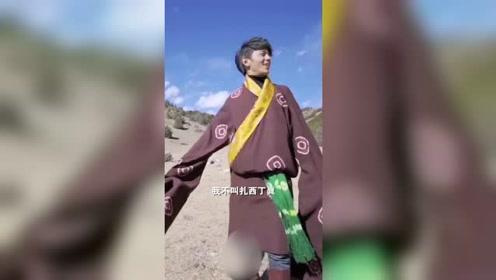 """丁真发布视频:我不姓丁,全名叫丁真珍珠,意为""""勤劳的传承者""""!"""