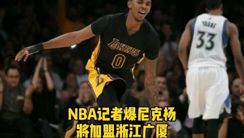 NBA名记爆,尼克杨将加盟CBA浙江广厦!