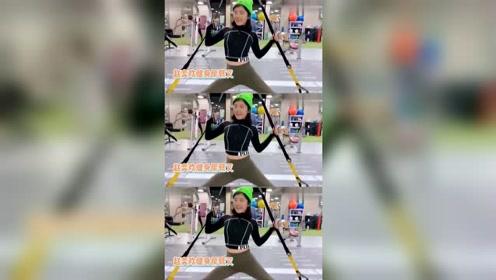 大秀好身材!赵奕欢健身房空中劈叉,练钢管舞,头戴绿帽成功抢镜!