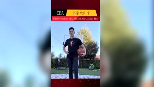 贾磊书豪表态愿意在CBA第二阶段结束之后加盟北京