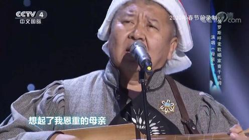 俄罗斯呼麦歌唱家演唱《母亲》,太经典了
