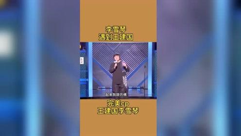 当#李雪琴遇上#王建国#综艺搞笑#脱口秀