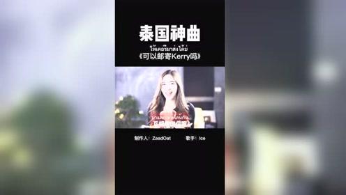 一起听泰语翻唱中国歌曲么?会上头的那种哦!#可以邮寄kerry吗