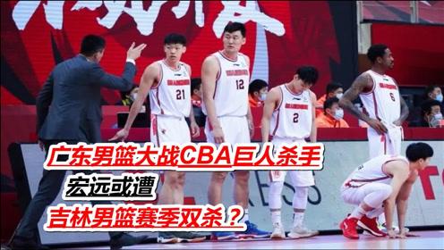 广东男篮大战C*A巨人杀手,宏远或遭吉林男篮赛季双杀?