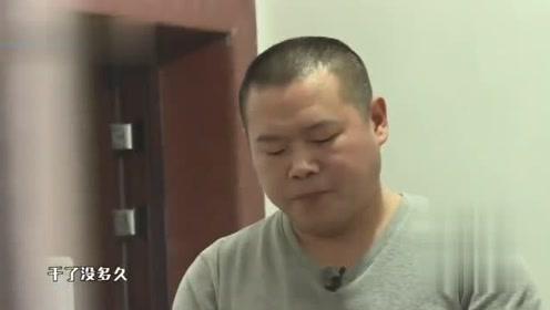 岳云鹏回忆打工时的辛酸,为了352块钱,就被客人骂了一个小时