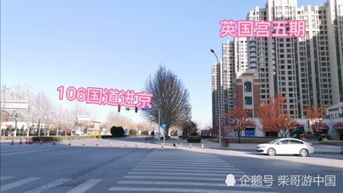 封城半个月的固安县今天解封,看看能进京了吗,旁边是英国宫五期