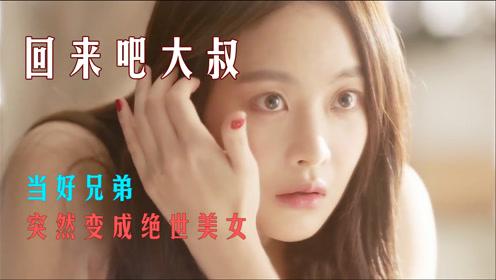 """爆笑韩国片:黑帮大佬重生成美女,""""豪放""""的"""