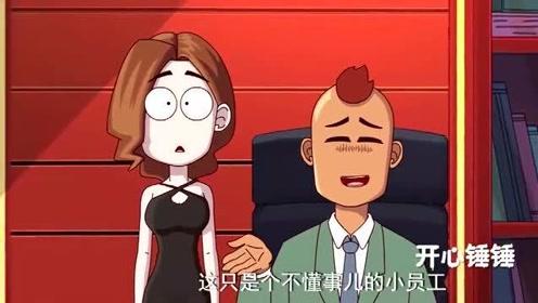 搞笑动画:铁证如山,自取灭亡!