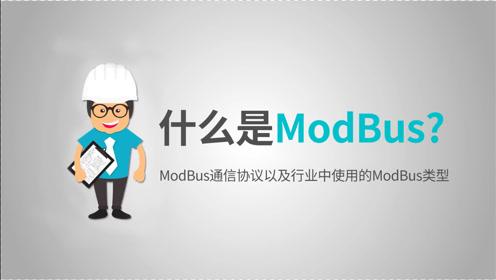 什么是MOD*US?Mod*us通信协议以及行业中使用的Mod*us类型。
