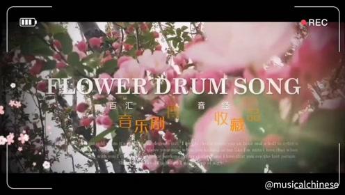 R&H《花鼓歌》: 百老汇黄金年代中国题材音乐剧经典