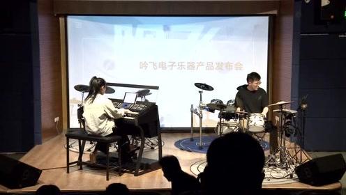 吟飞电子乐器产品发布会昆明站EFNOTE电子鼓与吟飞电子管风琴同台