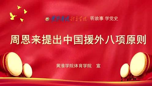 黄淮学院体育学院党史系列——周总理对外援助八项原则