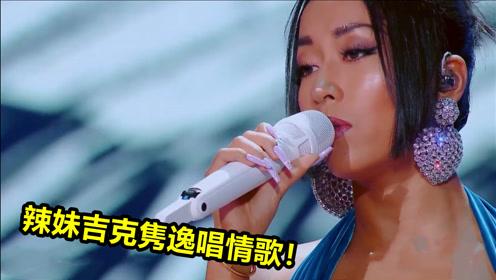 辣妹吉克隽逸唱情歌,《三行情书》实在太有感觉!