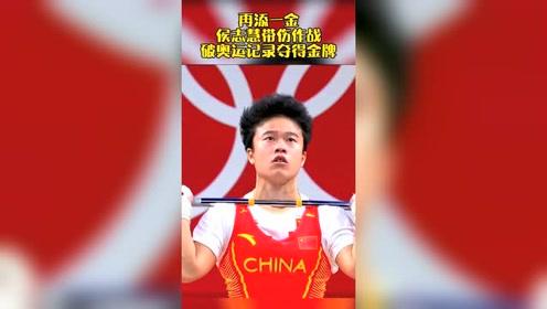 再添一金!举重名将侯志慧带伤作战破奥运记录夺得金牌!