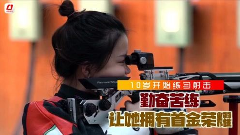 杨倩摘得东京奥运首金 一起看奥运独家大片!杨倩亲述夺冠历程