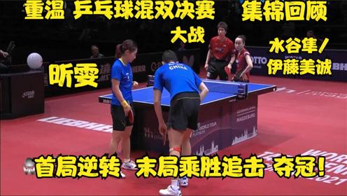 回顾乒乓球决赛:昕雯VS水谷隼组合,首局逆转,末局乘胜追击夺冠!