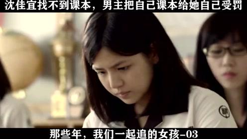那些年,我们一起追的女孩-03,沈佳宜找不到课本,男主把自己课本给她自己受罚