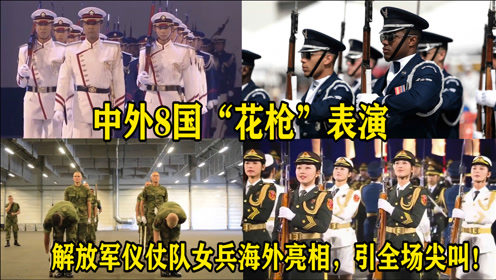 """中外8国""""花枪""""表演,中国仪仗队女兵海外亮相"""