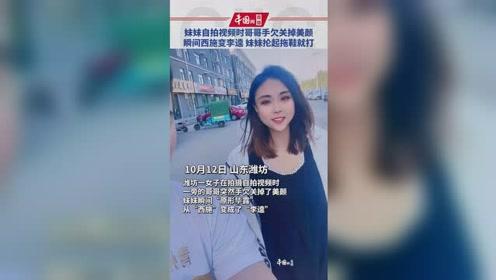 10月12日,山东潍坊。潍坊一女子在自拍视频时,
