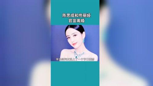 娱乐圈:陈思成和佟丽娅离婚内幕,出轨都不离