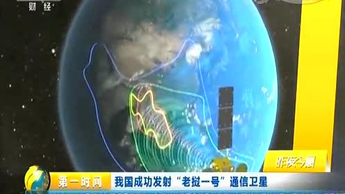 """我国成功发射""""老挝一号""""通信卫星"""