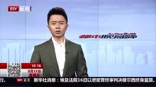 第31届中国电影金鸡奖《湄公河行动》获最佳故事片奖