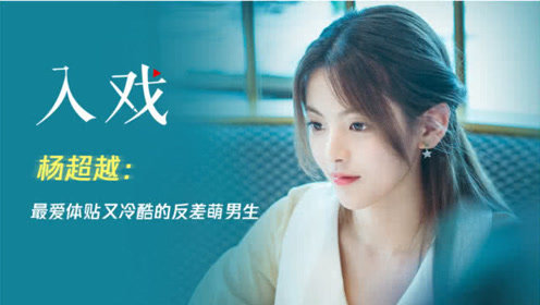 Interview: Yang Chaoyue Midsummer is Full of Love