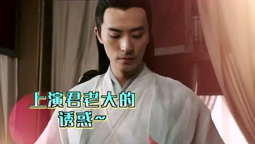 BTS: Jun Linyuan rejected Feng Wu's kiss | Dance of the Phoenix