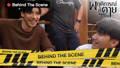 Behind the scenes: EP9 Part1   Manner of Death