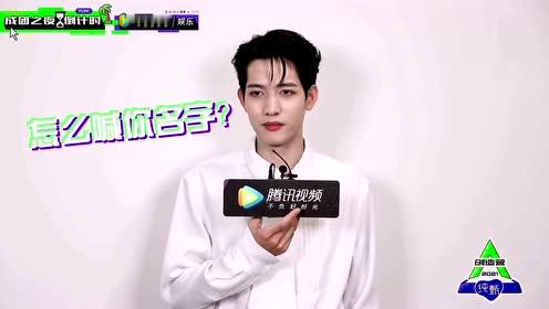 Countdown Debut Night: Gan Wangxing | CHUANG 2021