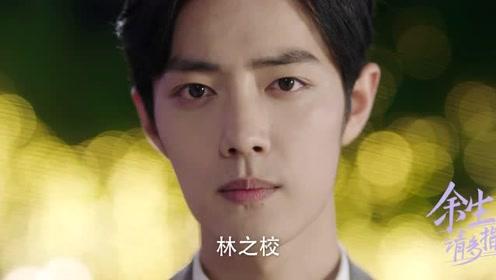 Teaser: Yang Zi&Xiao Zhan are heartbroken? The Oath of Love