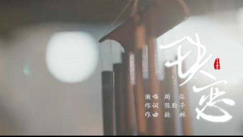 周深《玦恋》官方MV
