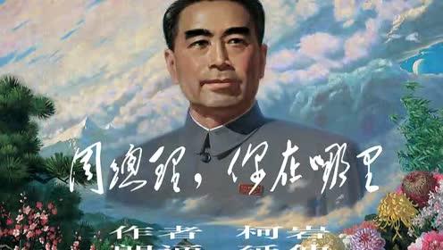 苏教版七年级语文下册5 周总理,你在哪里?