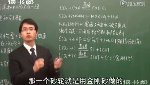 高中化学必修一第四章 非金属及其化合物 第一节 9 无机非金属材料的主角——硅