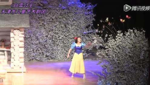 大型经典童话音乐剧《白雪公主》