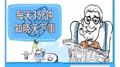 广西三分钟国内时事新闻20151208