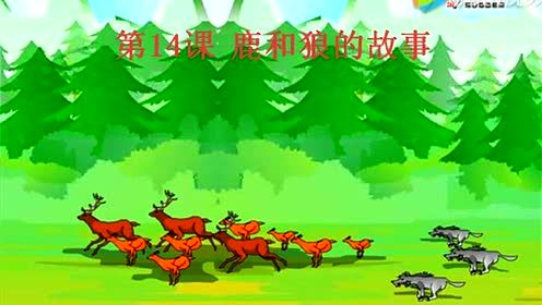 Sixth grade Chinese Vol. 14 The story of the deer and the wolf