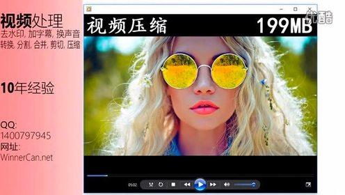视频去水印加字幕转换声音LOGO分割合并剪切压缩_QQ1400797945_网址WinnerCan.net