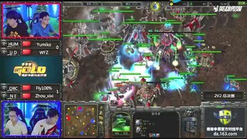 魔兽争霸黄金联赛2V2决赛第二局 NE/ORC VS HUM/UD