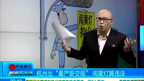 """杭州出""""最严新交规"""" 闯黄灯算违法"""