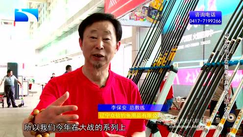 2016苏州上花夏季渔具展之辽宁众信