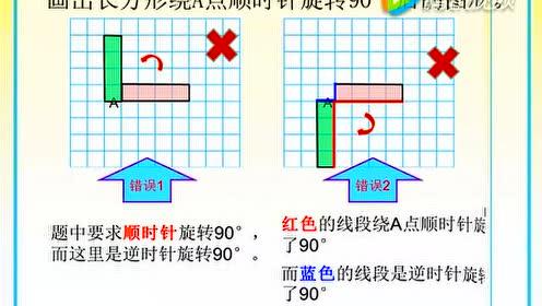 实验教材苏教版四年级数学下册8 对称、平移和旋转